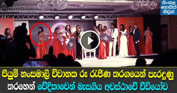 Piumi Hansamali get Angry at miss universe 2016