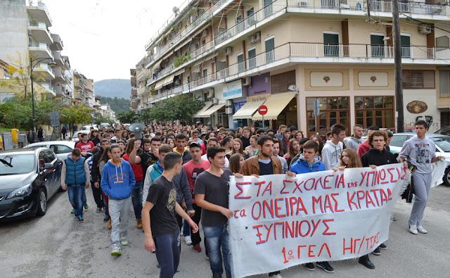 Ηγουμενίτσα: Ραντεβού στην πλατεία Δημαρχείου δίνουν οι μαθητές την Δευτέρα 7 Νοεμβρίου