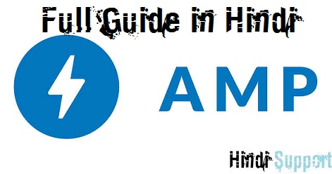 AMP full details in Hindi