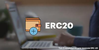 Топ-5 кошельков для токенов ERC-20
