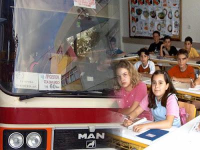 3,1 εκ. για την μεταφορά μαθητών της Ηπείρου