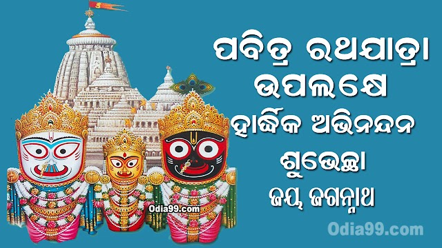 Rathayatra Wishes, Greeting, Messages, Shayari, HD Images in Odia, About Jagannath Rath Jatra