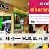 Crocs 鞋子清货促销活动!一双最低只需RM50!