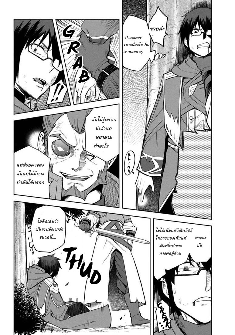 อ่านการ์ตูน Konjiki no Word Master 9 ภาพที่ 16