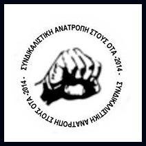 ΜΕ.Τ.Α.–Ο.Τ.Α.: «… ΜΕ ΤΑ ΛΟΓΙΑ ΧΤΙΖΩ ΑΝΩΓΕΙΑ ΚΑΙ ΚΑΤΩΓΕΙΑ!!!»