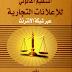 التنظيم القانوني للإعلانات التجارية عبر الانترنت