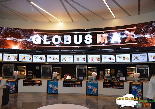 גלובוס מקס כפר סבא Globus max
