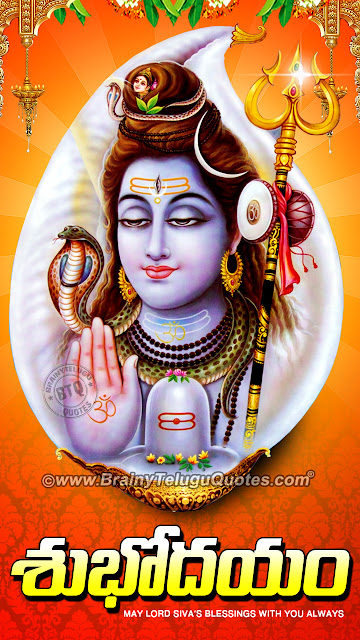 shiva prayers on monday,shiva prayers for marriage,lord shiva mantras for success,lord shiva prayer for success,lord shiva prayers for protection,lord shiva prayer in hindi,shiva prayer songs,Latest Good Morning Telugu Wishes Quotes, famous Good Morning Telugu Wallpapers, Lord Siva Stotram with hd wallpapers in Telugu, lord siva png images, Good Morning Wishes Telugu banner designs,