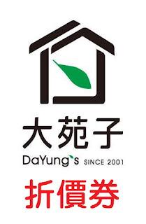 【大苑子】折價券/優惠券/coupon 5/5更新