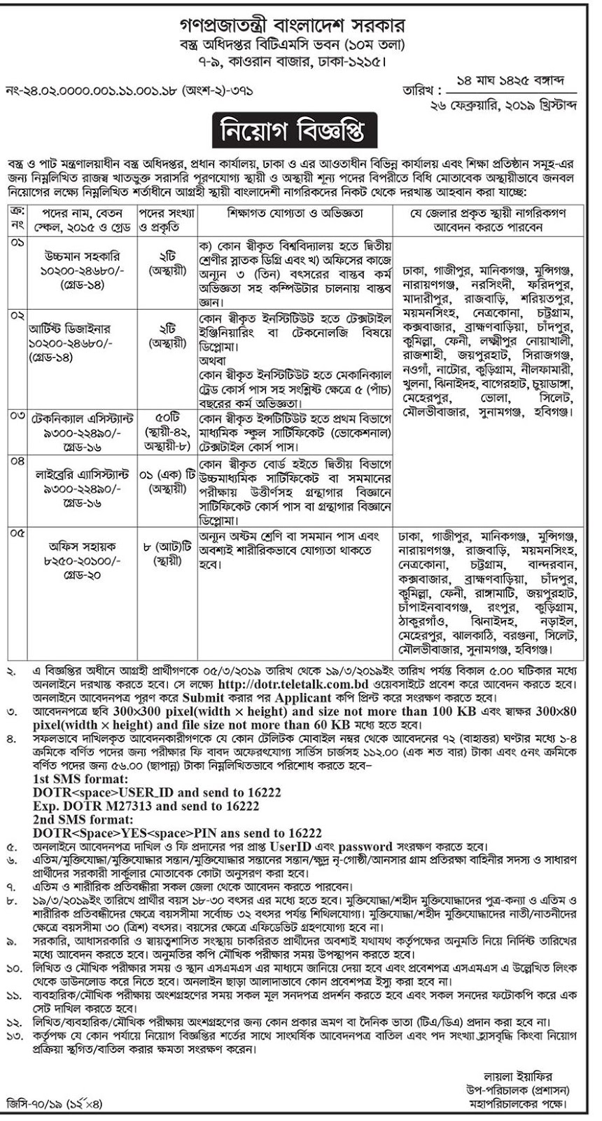 Department of Textiles (DOT)Job Circular 2019