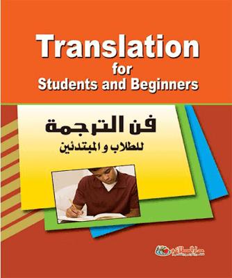 كتاب رائع لفن الترجمة للطلاب و المبتدئين