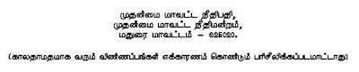 Madurai District Court Application sending address