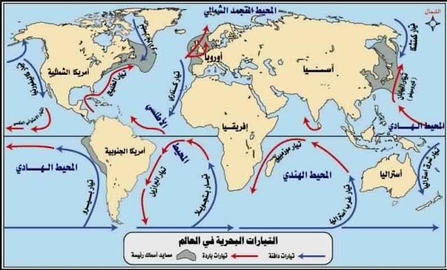 خريطة التيارات البحرية التي تشكل لنا الدورة المحيطية بكل من: المحيط الهادي، المحيط الهندي و المحيط الأطلسي.