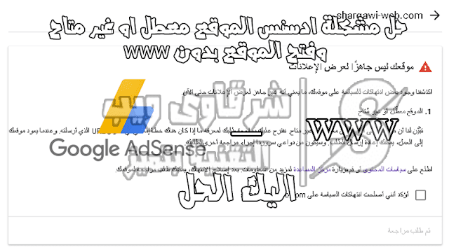 حل مشكلة ادسنس الموقع معطل او غير متاح وفتح الموقع بدون www