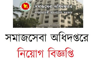 Department of Social Services DSS Job Circular 2017