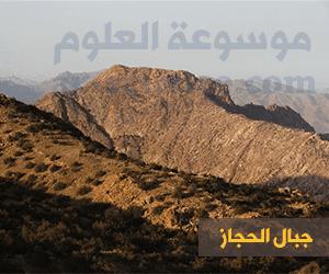 جبال الحجاز