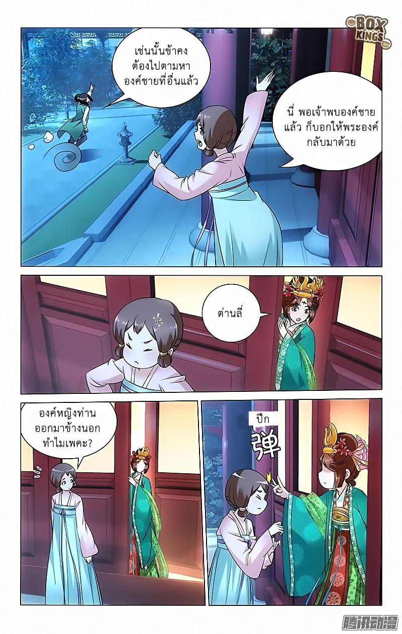 อ่านการ์ตูน Prince Don't Do This 24 ภาพที่ 4