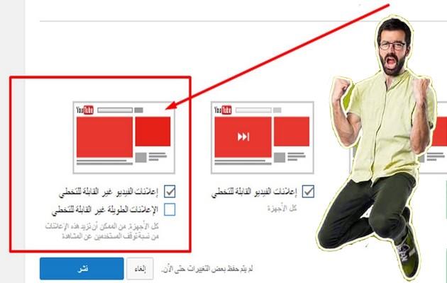 طريقة تشغيل وتفعيل ميزة الربح من الإعلانات الغير قابلة للتخطي لمضاعفة أرباح اليوتيوب
