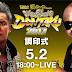 Resultados: NJPW Wrestling Dontaku 2017