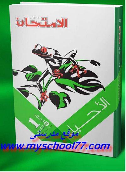 كتاب الامتحان فى الأحياء للصف الأول الثانوي ترم ثاني 2019