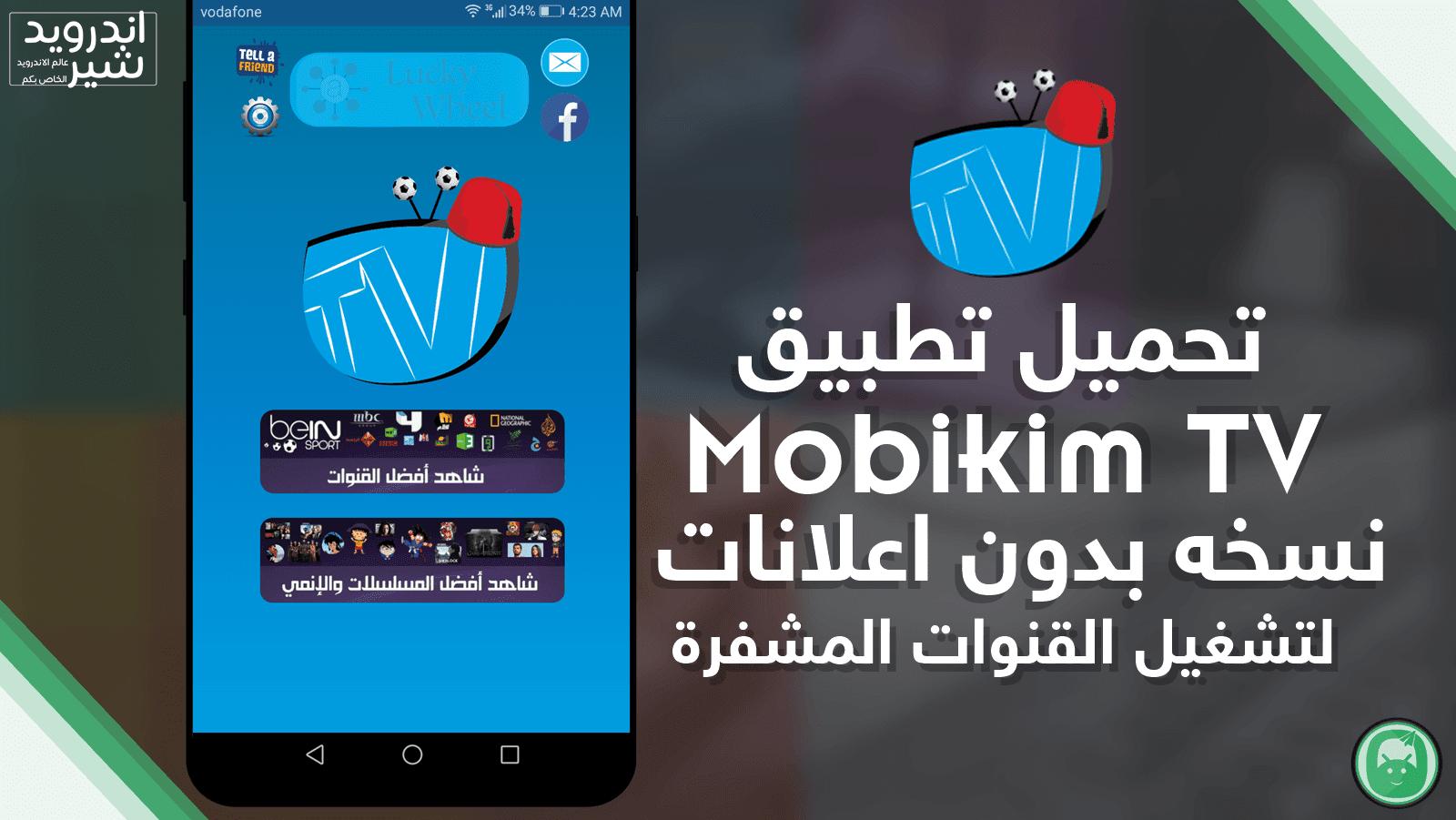 mobikim tv 2017