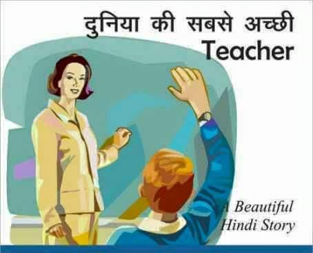 शिक्षक और शिष्य - एक सुंदर कहानी