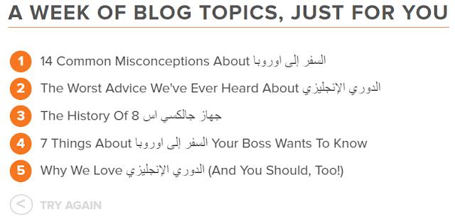 توليد الأفكار عن طريق موقع HubSpot