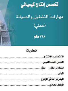 كتاب مهارات التشغيل والصيانة الكيميائية عملي pdf