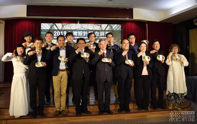 屏東縣長潘孟安(左四)、經濟部長沈榮津(左5)共同宣布2019台灣設計展首度移師屏東