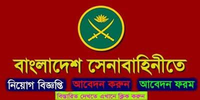 সৈনিক পদে নিয়োগ বিজ্ঞপ্তি – বাংলাদেশ সেনাবাহিনী