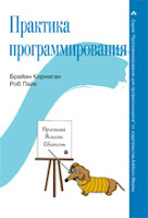 книга Брайана Кернигана и Роба Пайка «Практика программирования»