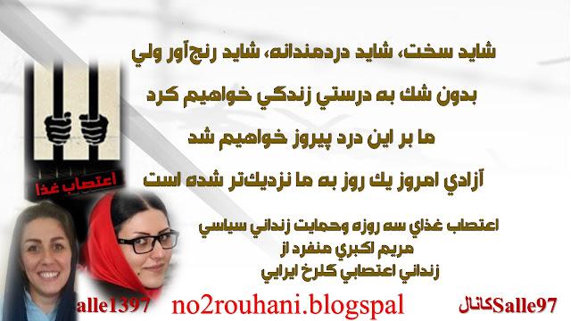 مریم اکبری منفرد و گلرخ ایرایی
