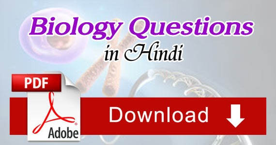 Top Biology General Knowledge Question Answers in Hindi PDF Download