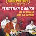 Ηγουμενίτσα: Ρεμπέτικη και Λαϊκή μουσική το Σάββατο το μεσημέρι στο PASSEPARTOUT