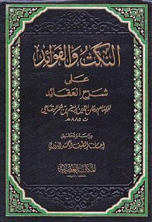 النكت والفوائد على شرح العقائد - برهان الدين البقاعي