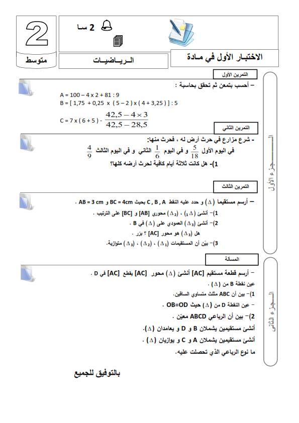 مواضيع رياضيات سنة الثانية متوسط