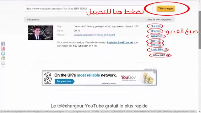 طريقة سهلة تحميل فيديوهات اليوتيوب بسهولة مجاناً بدون برنامج How To Downloade Youtube Videos Without Any Applications For Free