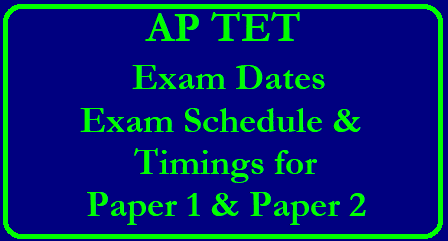 AP TET 2018 Exam Dates – Check AP TET Exam Schedule & Timings for Paper 1 & Paper 2AP TET 2018 Exam Dates & Timings – Paper I, IIA, IIBAP TET 2018 Exam Schedule/2018/05/ap-tet-2018-exam-dates-check-ap-tet-exam-schedule-time-table.html