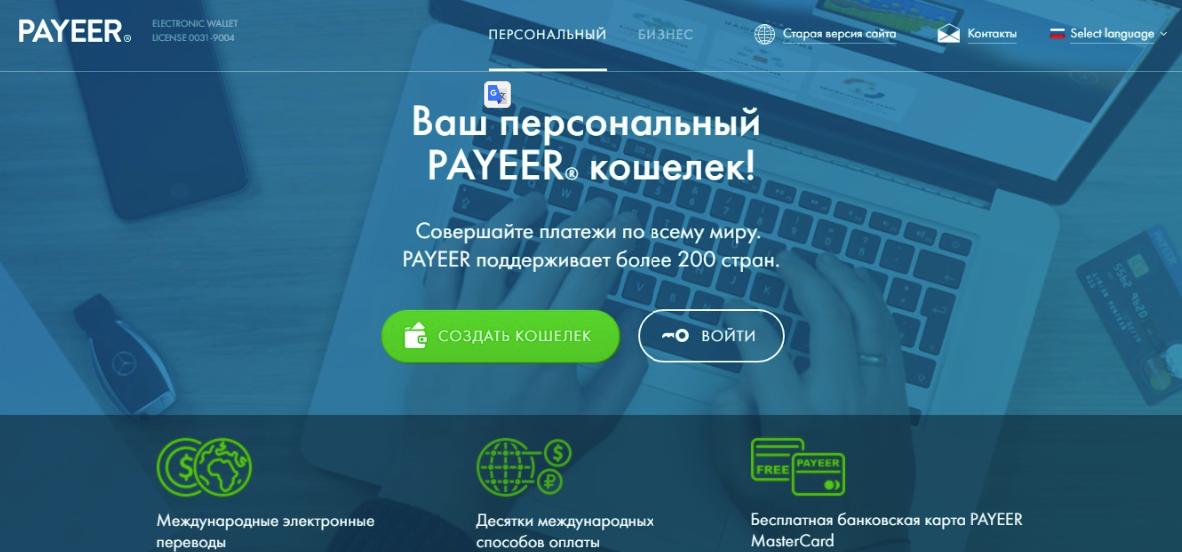 платежные системы для заработка в интернете