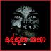 විශාලතම සිංහල හොල්මන් කතා එකතුව - Best Sinhala Android App