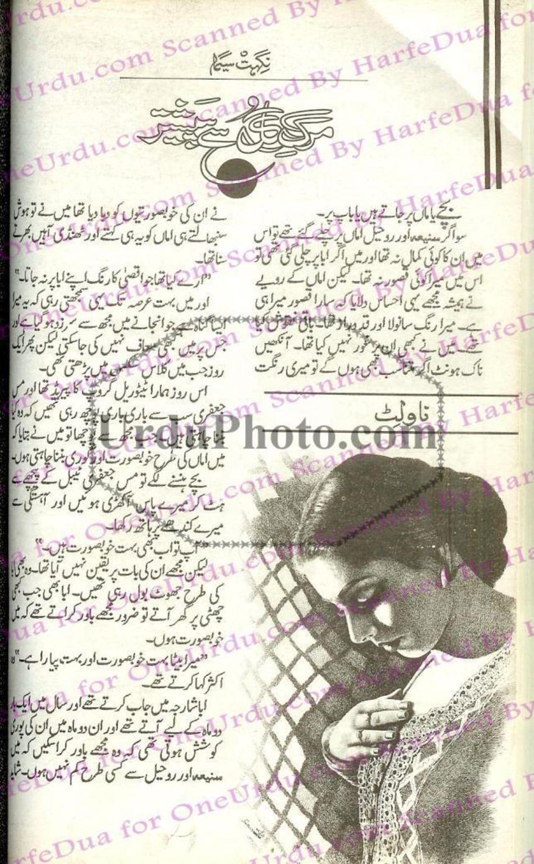 Marg e gul se peshter novel by Nighat Seema Online Reading