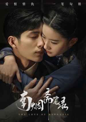 The Love of Hypnosis 2021, Chinese drama, Synopsis, Cast