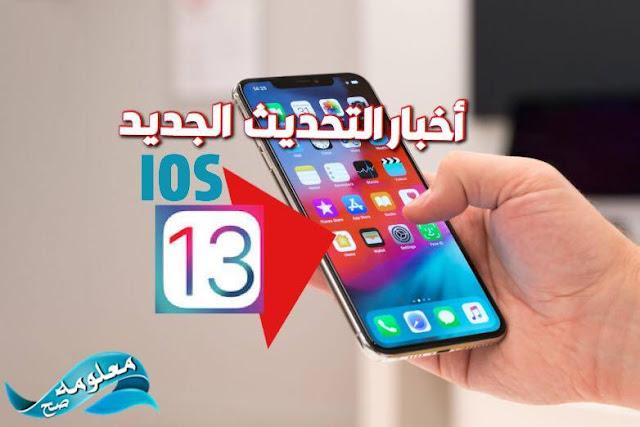 تحديث iOS 13 لهواتف آيفون؟ كل ما تحتاج إلى معرفته حتى الآن