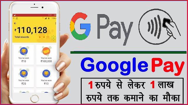 google pay app Tez यूज करना सीखे और 1 से लेकर 1 लाख रुपये तक का कॅश सीधे बैंक खाते में पाएं 🤔