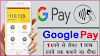 Google pay Tez app how to use or install and how to make money with this application 🤔