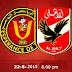 مشاهدة مباراة الاهلي والترجي التونسي بث مباشر الوم 17-8-2018 دوري ابطال افريقيا