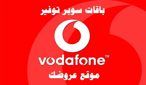 شرح الإشتراك في باقة سوبر توفير 65 من فودافون قطر 2019