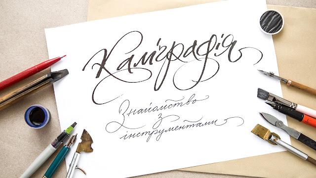 Каллиграфия, примеры написания и пр. Nikolietta Calligraphy