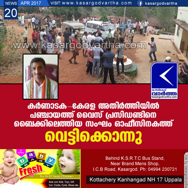 Kasaragod, Panchayath, Bike, Office, Hospital, Murder, Police.