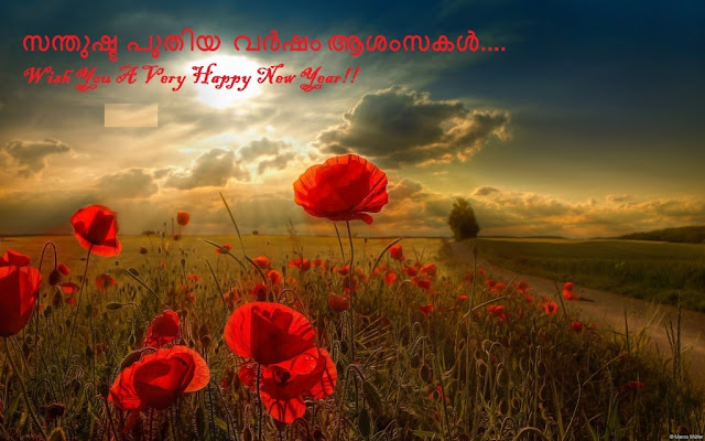Happy New Year 2017 Quotes in Malayalam